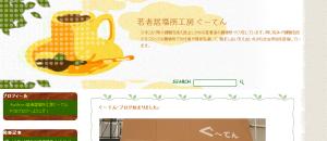 ぐーてんブログ画像