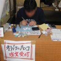 消しゴム判子2_2010年度