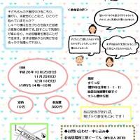しゃべり場チラシ10月~12月 表