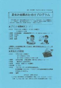 紙すき教室