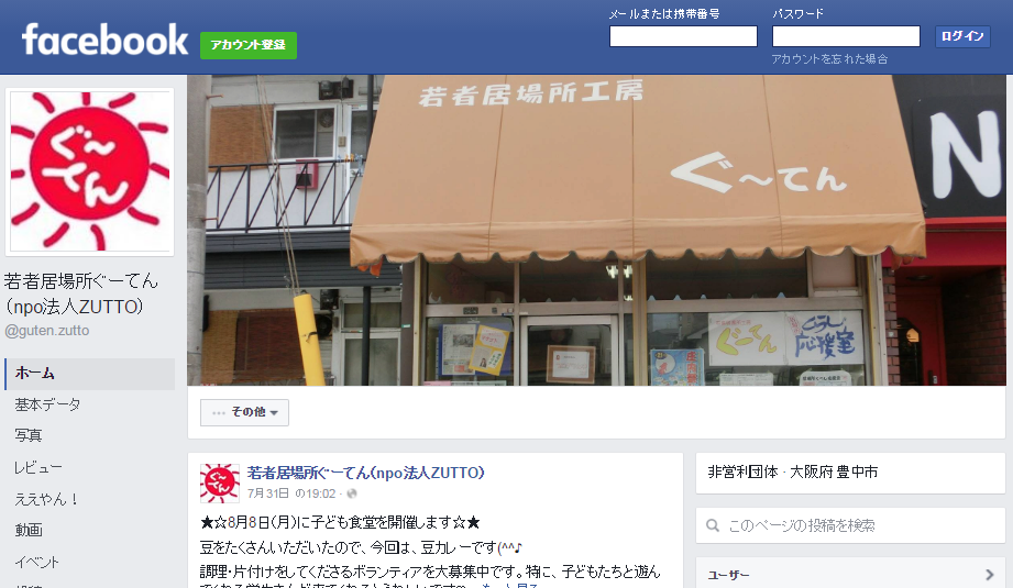 ぐーてんFacebook2