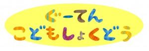 子ども食堂題字