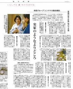 寺内順子さんの記事