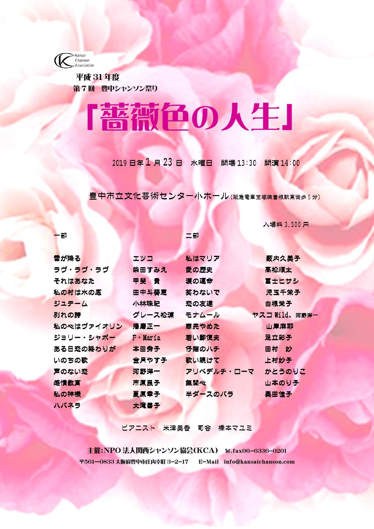 薔薇色チラシ2019_11月30日訂正_000001